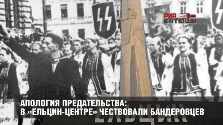 Апология предательства: в «Ельцин-центре» либералы чествовали бандеровцев