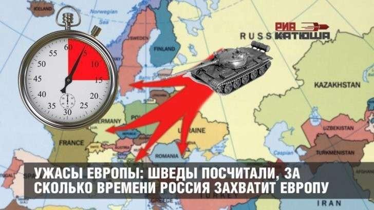 Ужасы Европы: Шведы посчитали, за сколько времени Россия захватит Европу, и прослезились