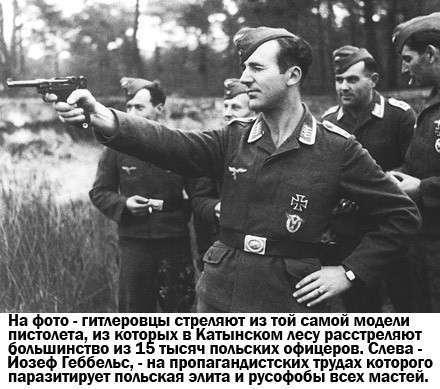Ложь о Катыни вскрывается! Афёра паразитов, озвученная Горбачёвым и Яковлевым, не прошла! Афёра паразитов, озвученная Горбачёвым и Яковлевым, не прошла!