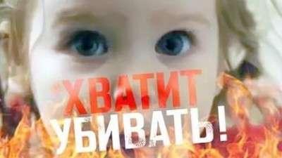 #ХватитУбивать: флешмоб в защиту детей Донбасса набирает обороты в соцсетях