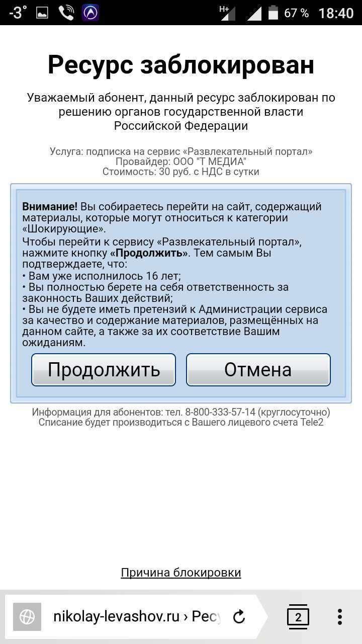 Оператор Теле2 не стесняясь нарушает российские законы – Новости РуАН dac0fb0a67f