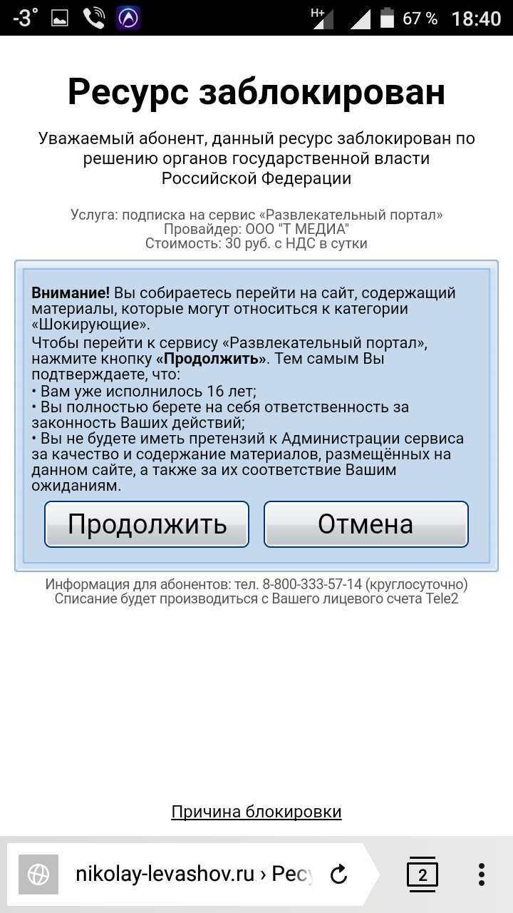 Оператор Теле2 не стесняясь нарушает российские законы