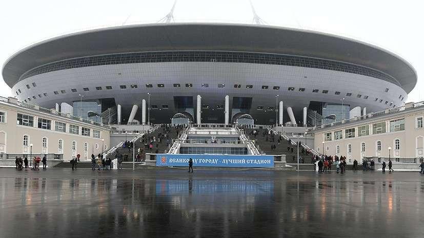 Крестовский стадион в Санкт-Петербурге посетили первые 10 тысяч человек