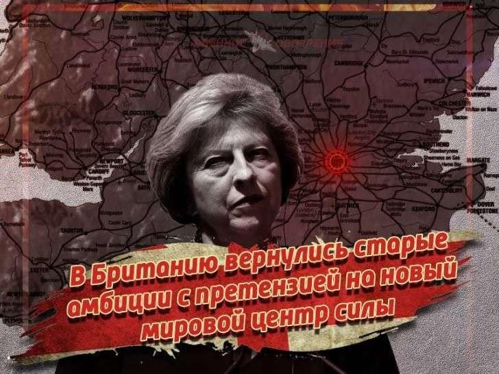 Британия снова хочет стать мировым центром силы