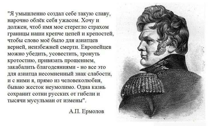 Как генерал Алексей Ермолов отучил чеченцев красть людей