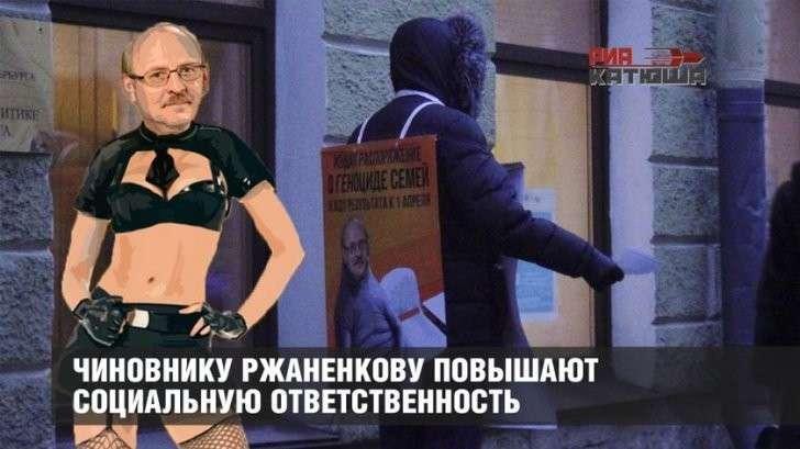 Чиновнику Александру Ржаненкову повышают социальную ответственность
