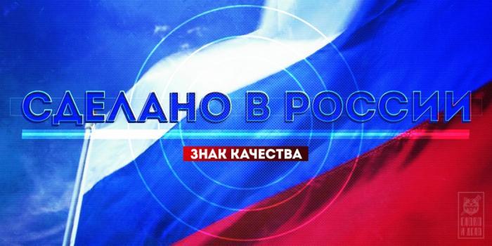 Минпромторг РФ выделит 370 миллионов рублей для создания и продвижения бренда «Сделано в России»