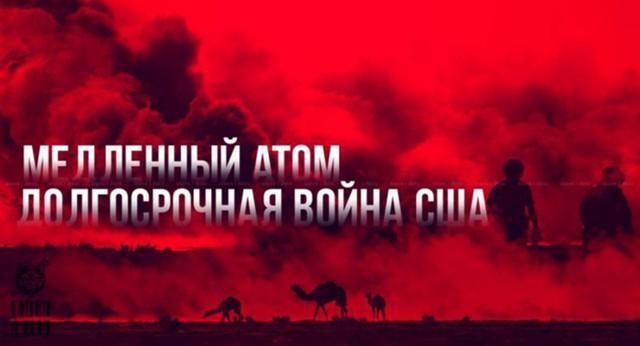 Американские преступники заражают землю Сирии ураном