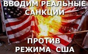 Ответные санкции демократическим бандитам