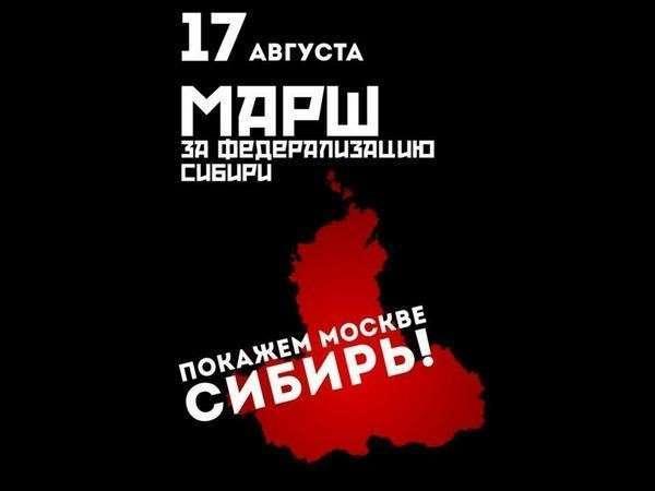 Предатели Родины организовывают майдан в Новосибирске