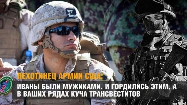 Пехотинец армии США: Русские были мужиками, и гордились этим, а в ваших рядах куча трансвеститов