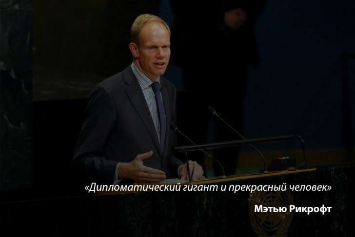«Маэстро дипломатии»: западные коллеги вспоминают своёго оппонента Виталия Чуркина