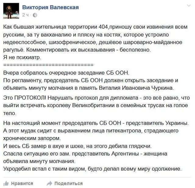 Дикари из Украины заблокировали документ с соболезнованиями по поводу смерти Виталия Чуркина