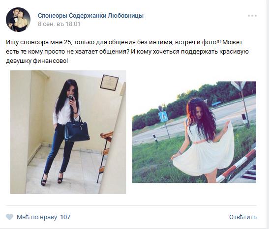 Мисс наивность - 2016 девушки, объявления, содержанки
