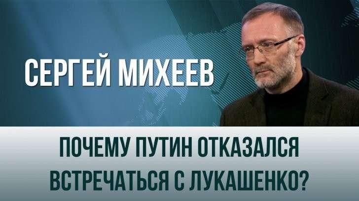 Почему Владимир Путин отказался встречаться с Александром Лукашенко?