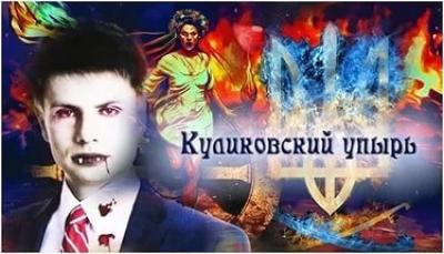 «Похищение» Гончаренко – гнусная провокация гнилого нардепа и карательных спецслужб
