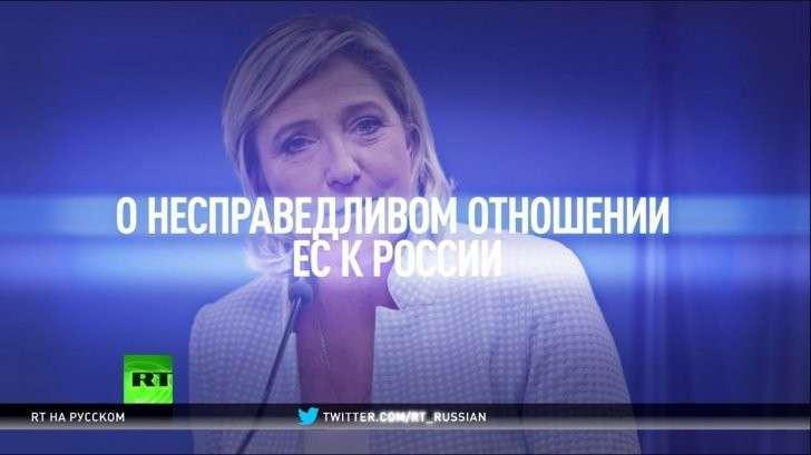 Марин Ле Пен: ЕС – бюрократический монстр, с ним надо покончить