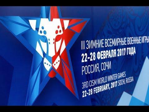 Трансляция церемонии открытия III зимних Всемирных военных игр в Сочи