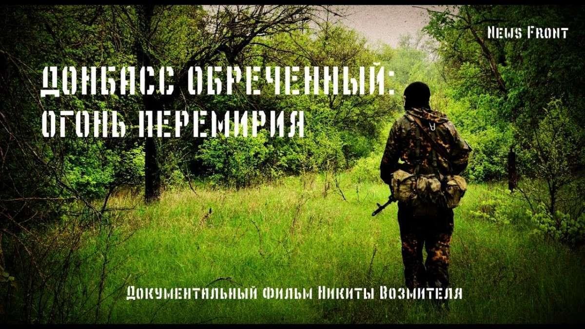 «Донбасс обреченный: огонь перемирия» – документальный фильм о войне в Донбассе