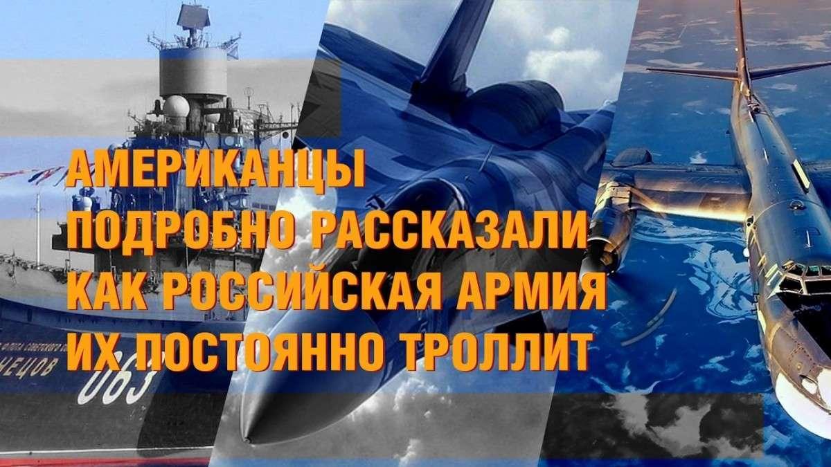 Американцы подробно рассказали как Российская Армия регулярно их троллит