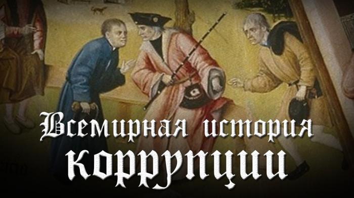 Дмитрий Перетолчин. «Всемирная история коррупции». О чём молчат СМИ