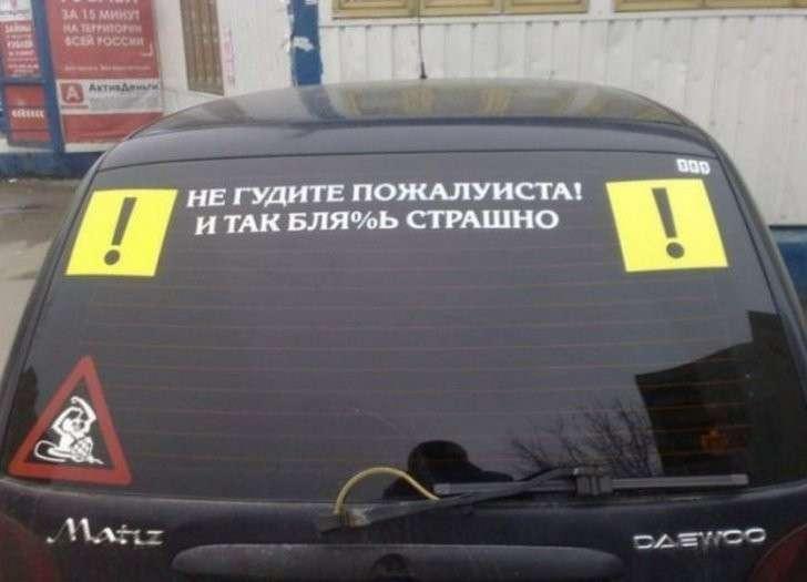 Автомобильный юмор: Вся жизнь автомобилистов в оставленных на машинах записках
