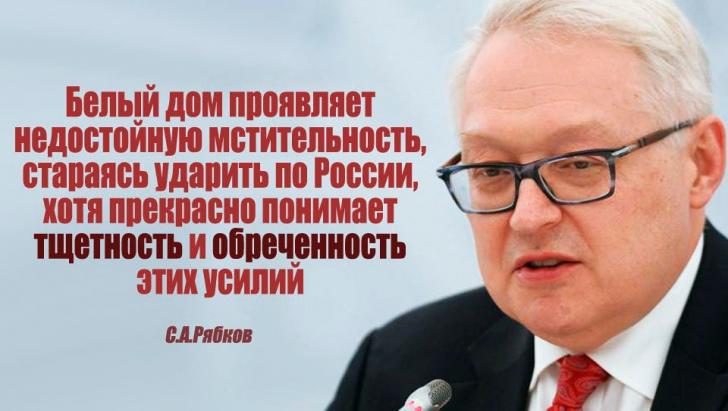 МИД: США пытаются организовать экономическую блокаду России