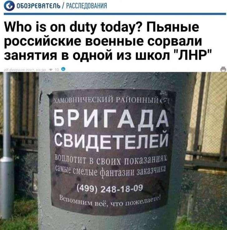 Пропаганда Украины: боевые буряты РФ бесчинствуют в школе ЛНР
