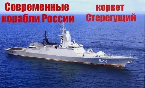 Самые современные корабли России. Многоцелевой боевой корабль проекта 20380. Корвет «Стерегущий»