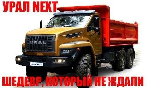 Русский УРАЛ NEXT! Шедевр, который не ждали