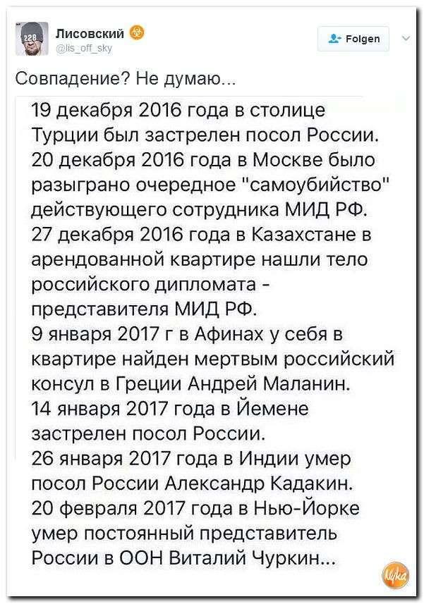Юмористическо-саркастическая подборка материалов об обстановке в Мире №338