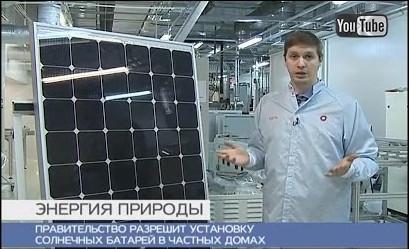 В России запускаются в серийное производство солнечные батареи с эффективностью более 20%