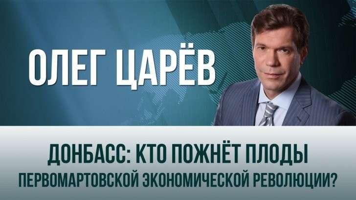 Олег Царёв: национализация промышленности Донбасса, проблемы и вызовы