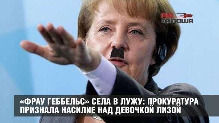 «Фрау Геббельс» села в лужу: прокуратура Германии развенчала пропагандитский трюк с девочкой Лизой