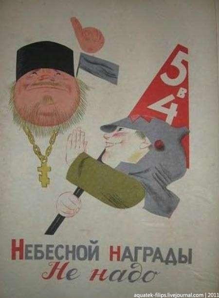 Церковники начали паразитировать на советской символике.