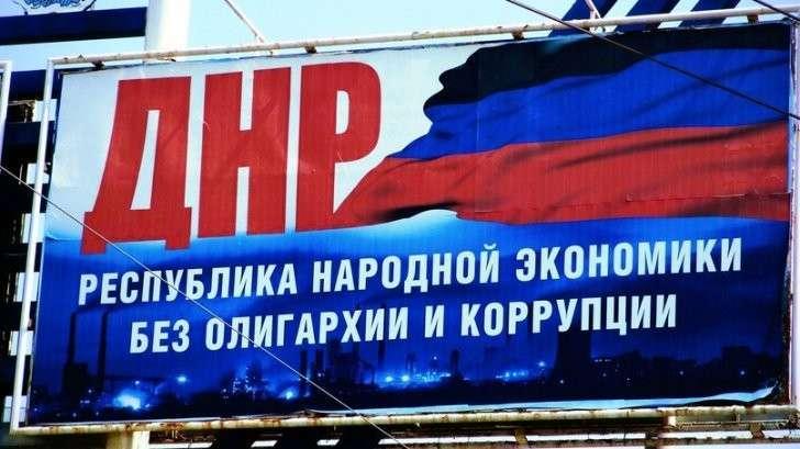 Национализация в ДНР и ЛНР как лакмусовая бумага