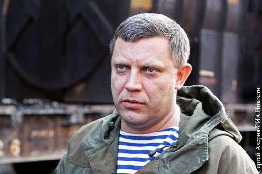 ДНР: Александр Захарченко объявил торговую блокаду Украине