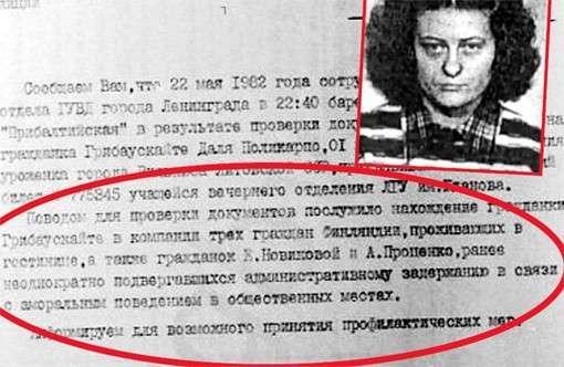 Агент «Магнолия» Даля Грибаускайте хамелеон, или агент КГБ на задании?