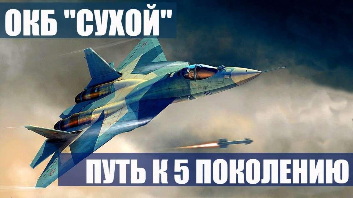 """Формула успеха ОКБ """"Сухой""""! Выдающийся путь к самолету пятого поколения Т50!"""