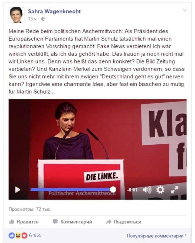 Сара Вагенкнехт просто размазала Ангелу Меркель и «безмозглых людей из НАТО»