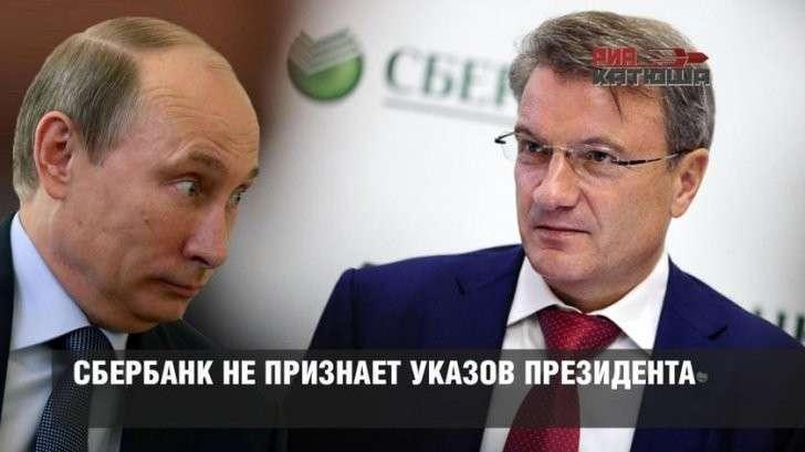 Указ Президента России – для Сбербанка совсем не указ