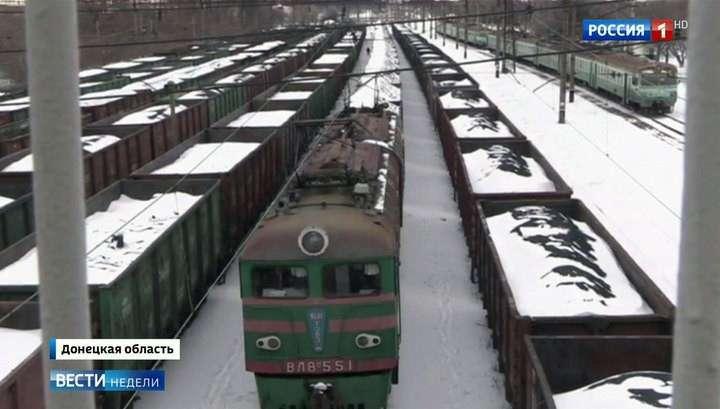 Уголь Донбасса начал поступать в Россию, прорабатывается вопрос о поставках в Крым