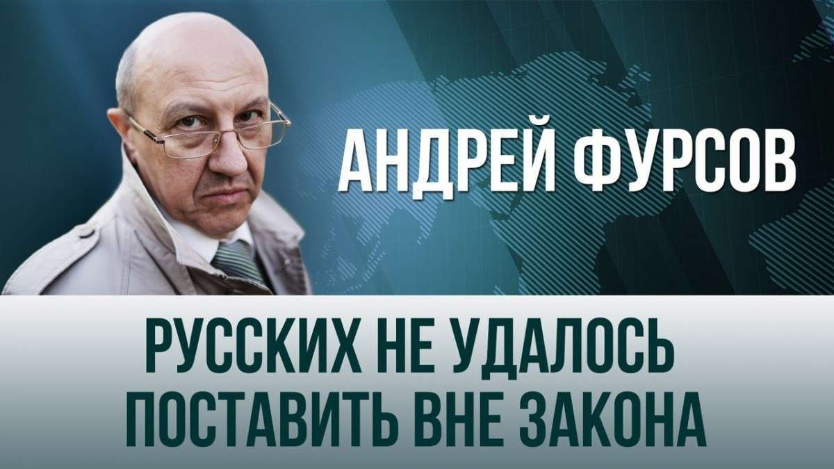 Паразитам не удалось поставить русских вне закона