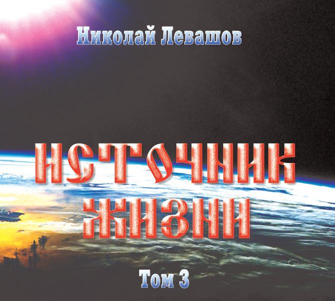 «Источник Жизни-3» Николая Левашова поступил в продажу