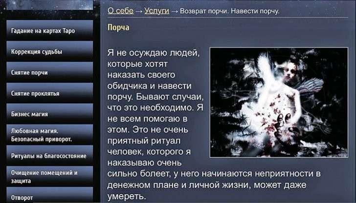 На своем сайте Марина Евгеньевна обещает расправиться с вашими недругами. Раз и навсегда.