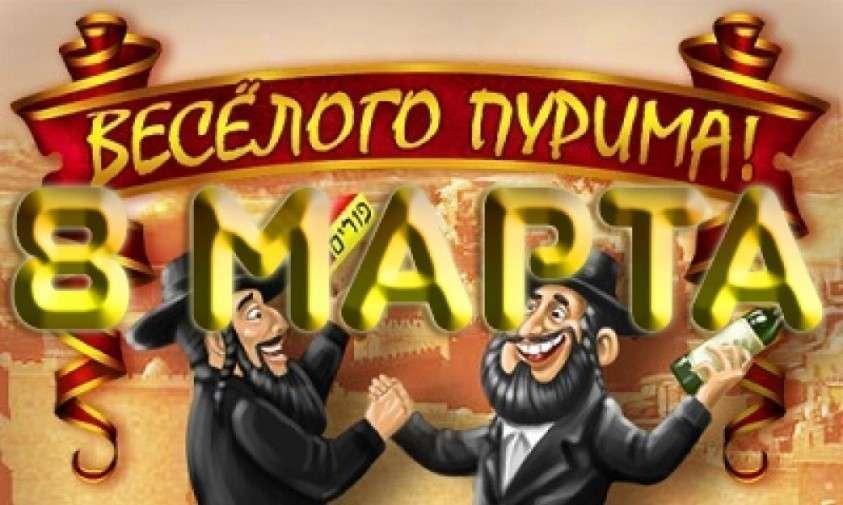 8 марта – Пурим, день иудейки Эсфири и её последовательниц