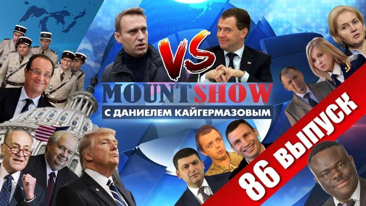 Навальный vs. Медведев. MOUNT SHOW Выпуск №86