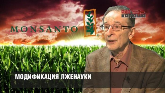 Ученые требуют наказать преступников из комиссии РАН по борьбе с лженаукой за лоббирование ГМО