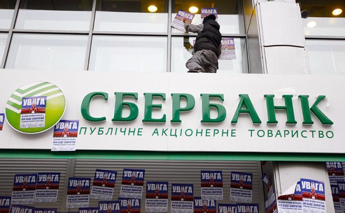 Сбербанк на Украине будут «репрессировать». Как это повлияет на его устойчивость?