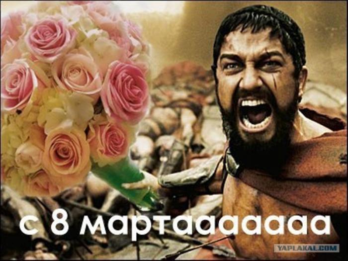 Весёлые картинки. 8 марта – это Спарта, мужики